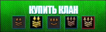 НАЖМИ ЧТО БЫ КУПИТЬ ))